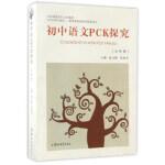 初中语文PCK探究:七年级 张占献,张延杰 9787564527129 郑州大学出版社 威尔图书专营店