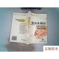 【旧书8成新】粮油及制品质量检验(方便面 膨化食品 速冻米面 淀粉及制品)