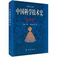 中国科学技术史・化学卷