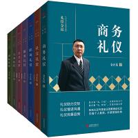 金正昆礼仪金说系列2019版(全七册)