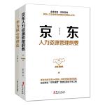 名企京东、华为管理系列套装(全两册)京东人力资源管理纲要+华为核心管理法