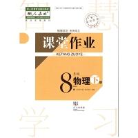 课堂作业初中八年级下册物理课堂作业/武汉出版社/2020版