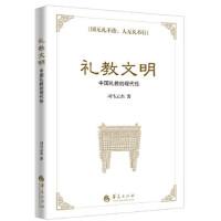 礼教文明 中国礼教的现代性 司马云杰 9787508084930 华夏出版社