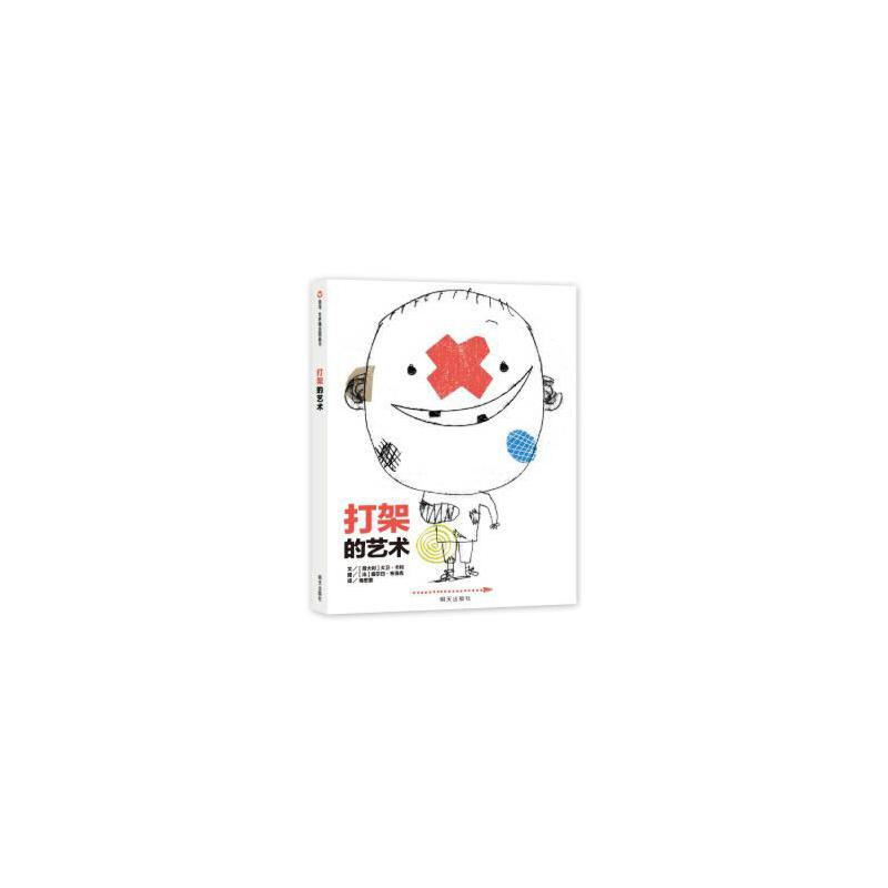 打架的艺术 信谊世界精选图画书 正确看待打架 3-4-5-6岁儿童成长心理健康教育读本儿童情商启蒙早教书绘本明天出版社