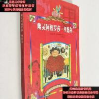 【二手旧书9成新】幽灵阿姨罗莎.里德尔9787020060962