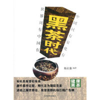 【二手旧书8成新】黑茶时代 陈杜强著 9787509006795 当代世界出版社