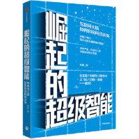 崛起的超级智能:互联网大脑如何影响科技未来 刘锋 9787521705430 中信出版社 威尔图书专营店