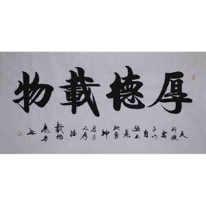 中国书协会员,河南书协会员晏志方38【厚德载物】