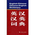 (译文版)英汉-汉英词典
