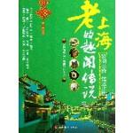 老上海的趣闻传说