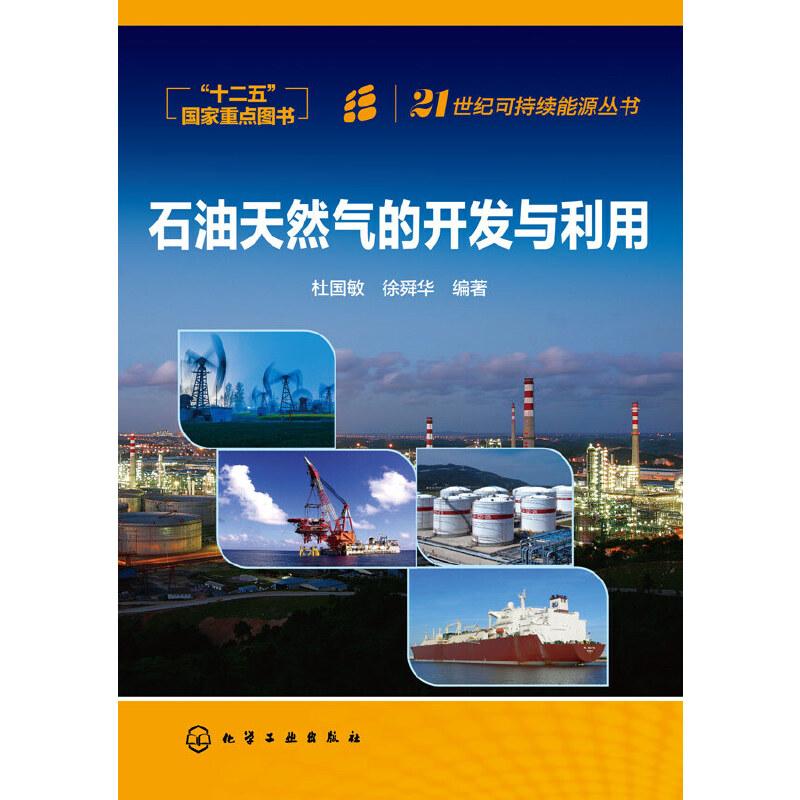 """21世纪可持续能源丛书--石油天然气的开发与利用国家""""十二五""""重点图书:21世纪可持续能源丛书----石油天然气的开发与利用"""