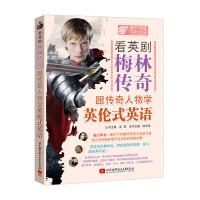 看英剧《梅林传奇》,跟传奇人物学英伦式英语
