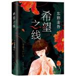 希望之线(东野圭吾新代表作,上市首周登顶日本畅销书总榜)