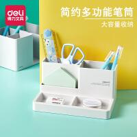 得力多功能笔筒收纳盒简约创意时尚韩国小清新学生桌面文具笔桶办公用品