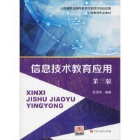 信息技术教育应用 第3版 中国石油大学出版社