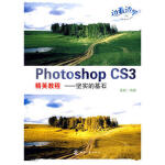 Photoshop CS3 精英教程 桑振 印刷工业出版社