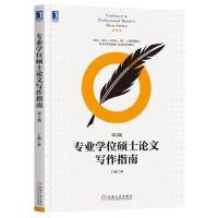 专业学位硕士论文写作指南(第3版) 丁斌 机械工业出版社