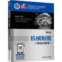 机械制图(项目式教学) 第2版 机械工业出版社
