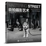 街拍摄影书 街拍摄影艺术 [英]布赖恩・劳埃德・达克特(Brian Lloyd Duckett) 人民邮电出版社