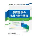 多媒体课件设计与制作基础 周媛,吴文春 电子工业出版社