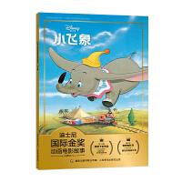 迪士尼国际金奖动画电影故事 小飞象