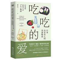 吃吃的爱――日本历史名人的美食物语(从平安时代到明治时代,跨越千年追寻日本料理之魂!随书附赠2019年日式ins风手绘