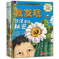 小小达尔文自然探秘系列(中英文双语对照共4册)