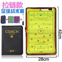 足球战术板 足球教练板 皮革折叠式示教板 磁性带笔擦板指挥
