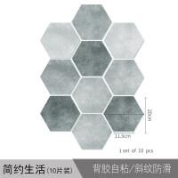 pvc防滑地贴 地板贴纸卫生间瓷砖墙贴 自粘墙纸 地面装饰六角地贴 大