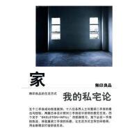 家:我的私宅论 (日)无印良品 广西师范大学出版社【新华书店 正版保障】