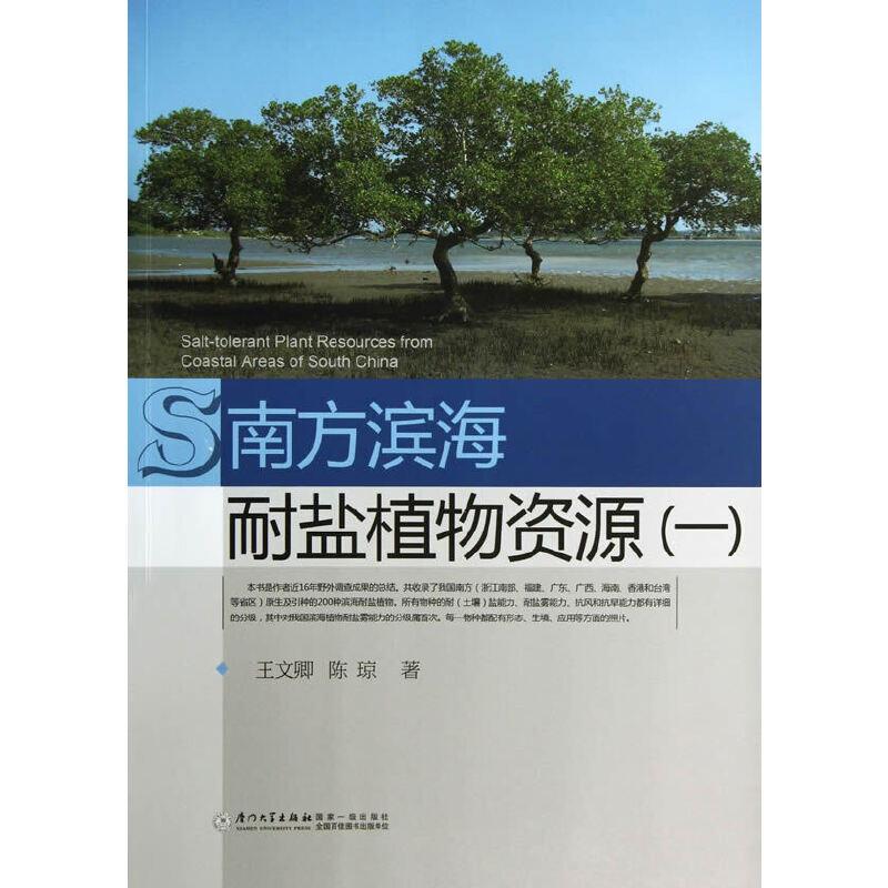 南方滨海耐盐植物资源(一)