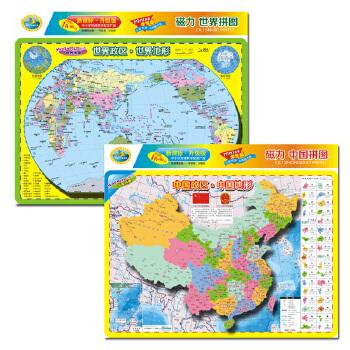 磁力拼图学生版 mini书包版新版中国和世界(二合一套装) (以地理百科为主题的亲子益智游戏学习玩具,小小的地图、大大的世界;边玩边学的地图,适合亲子游戏的拼图,越玩越聪明,玩出专注力)