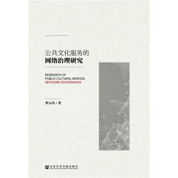 公共文化服务的网络治理研究