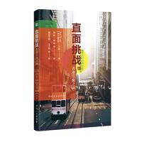 直面挑战――香港反腐之路