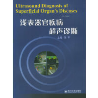 浅表器官疾病超声诊断