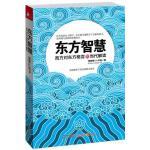【正版二手书9成新左右】东方智慧9787214072351