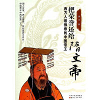 把荣誉还给隋文帝:西方人最推崇的中国帝王