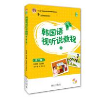 韩国语视听说教程(三)(第二版)