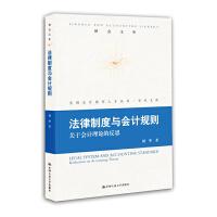 法律制度与会计规则――关于会计理论的反思(财会文库)