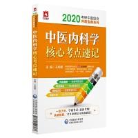 2020考研中�t�C合�_刺��典系列:中�t�瓤�W核心考�c速�
