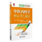 2020考研中医综合冲刺宝典系列:中医内科学核心考点速记