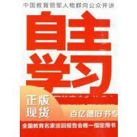 【二手旧书9成新】自主学习:厌学是中国教育的林格,程鸿勋,唐曾磊新世