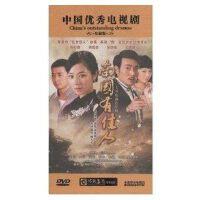 电视剧 南国有佳人(12DVD) 焦恩俊 保剑锋