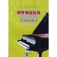 钢琴考级指导基本技术练习 上海音乐学院附中钢琴基础科 上海音乐学院