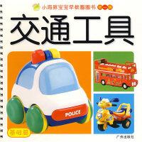 小海豚宝宝早教圈圈书(基础篇):交通工具