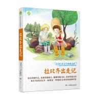 全球儿童文学典藏书系(升级版第二辑)・拉比齐出走记