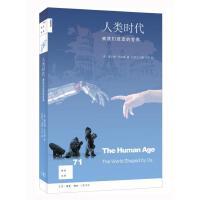 新知文库71・人类时代