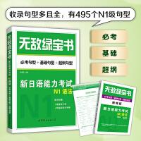 无敌绿宝书――新日语能力考试N1语法 (必考句型+基础句型+超纲句型)