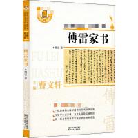 傅雷家书 浙江文艺出版社有限公司