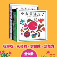 五味太郎经典创意绘本系列全6册 小金鱼逃走了绘本书 看脱光光了 小牛的春天 黄 色 的……是蝴蝶 从窗外送来的礼物 藏